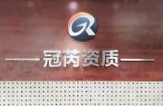 上海冠芮企业管理咨询有限公司