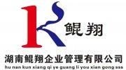 湖南鲲翔企业管理有限公司