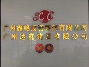 广州鑫畅投资顾问有限公司