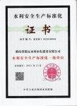 湖南省筱沅水利水电建设有限公司