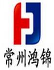 常州鸿锦企业咨询管理有限公司