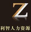 杭州利智人力资源有限公司