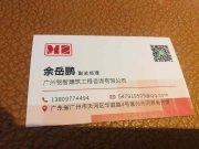 广州铭智建筑工程咨询有限公司