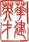 北京华建英才人力资源顾问有限公司重庆分公司
