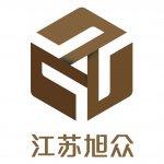 江苏旭众企业管理服务有限公司