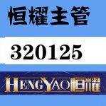 上海红润国际科技发展有限公司