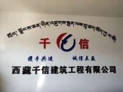 西藏千信建筑工程有限公司