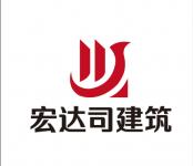 四川宏达司建筑咨询有限公司
