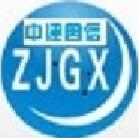 中建国信工程建设有限公司