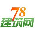 78建筑网官网