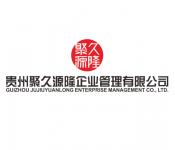 贵州聚久源隆企业管理有限公司