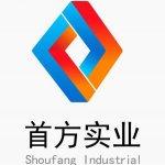重庆首方实业有限公司