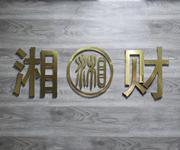 长沙湘财企业管理有限公司