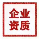 四川监理公司房建市政公路水利乙级监理资质转让 ,自己做大老板