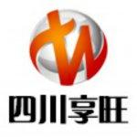 四川享旺工程项目管理有限公司