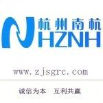 杭州南杭文化创意有限公司