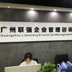 广州联强企业管理咨询有限公司