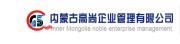 内蒙古高尚企业