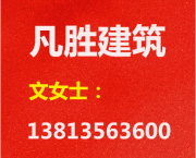 江苏常州凡胜建筑工程有限公司