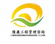河南隆康工程管理咨询有限公司