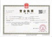 重庆开林商务信息咨询有限公司
