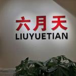 郑州六月天电子科技有限公司