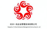 杭州一兆企业管理咨询有限公司