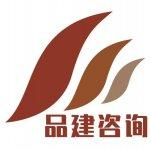 广州建筑资质代办--广州品建