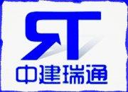 中建瑞通(浙江)建筑设计有限公司