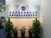 上海中廷信息技术服务中心