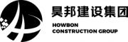 贵州昊邦建设集团
