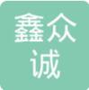 武汉鑫众诚人力资源有限公司