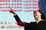 青海办公司需要资料公司注册提供分公司注册