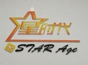 广州星时代企业管理咨询有限公司