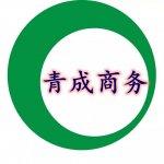 南宁市青成商务有限责任公司