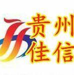 贵州佳信汇才企业管理咨询有限公司