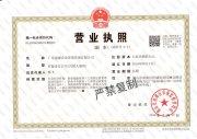 广东强生企业管理咨询有限公司