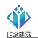 深圳欣熠建筑咨询有限公司