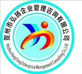贺州市弘扬企业管理咨询有限公司