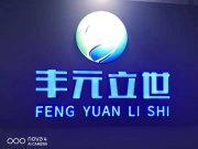 丰元立世(郑州)科技有限公司