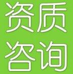 重庆荣昌建筑地基基础专包资质转让、施工劳务公司转让资质办理