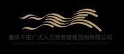 重庆千里广大人力资源管理咨询有限公司