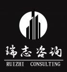 瑞志企业管理咨询有限公司