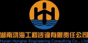 湖南鸿海工程咨询有限责任公司