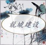 云南龍虓建设工程有限公司