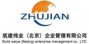 筑建伟业(北京)企业管理有限公司