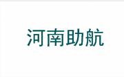 河南助航-阳工18925274207