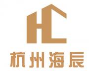 杭州海辰建筑设计咨询有限公司