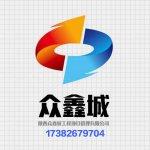 陕西众鑫城工程项目管理有些公司