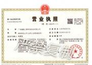 广东建猎企业咨询管理有限公司